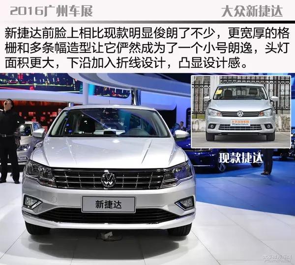 热门汽车特卖–好车网-一汽-大众新捷达上市