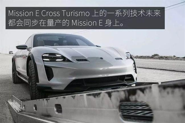 保时捷missionecrossturismo在造型上和missione概念车很相似,不过相