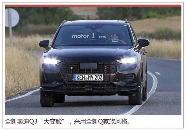奥迪Q系列最近大新闻不断,全新Q8已经完成全球首发,国内专属的加长版车型Q5L7月6日正式上市,而紧凑型SUVQ3则稍显低调。网通社从美国媒体Motor1获得一组全新奥迪Q3的低伪路试谍照。新车采用MQB平台进行打造,外观相比现款车型变化十分明显,轴距也将得到50毫米的加长。此外,全新奥迪Q3预计将于第三季度正式亮相。   本次曝光的谍照仅进行了少量的伪装,前脸方面,全新Q3采用了大尺寸八边形进气格栅,向全新的Q家族风格靠拢,内部采用了网格装饰。两侧尖锐的大灯组采用了不规则设计,点亮后十分显眼。保险杆部分