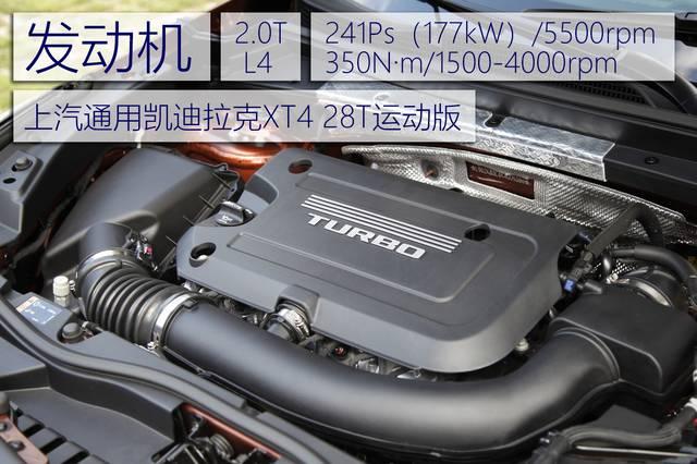 凯迪拉克xt4全新发动机技术解析
