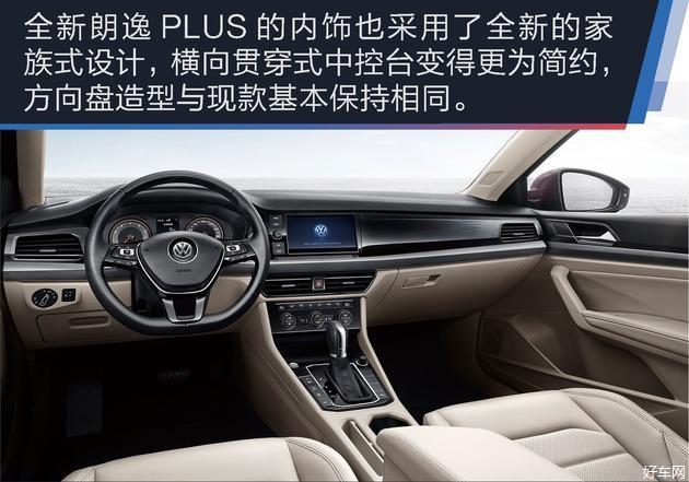 【好车网 新车试驾】A级车向来是销量最大也最受关注的细分市场,随着中国汽车消费者越来越理性和成熟,在这个级别的车型上消费需求也在不断提高。而作为多年稳坐A级车销冠的朗逸,则用其优异的市场表现证明了不俗实力。如今上汽大众王牌A级车换代,命名为朗逸Plus,一起来试驾看看吧!  上汽大众朗逸从2008年推出至今,已经走过了10个年头。而在这十年中,朗逸交出了超过350万辆的销售成绩。 动力试驾 新车基于大众最新的MQB打造,动力系统上1.