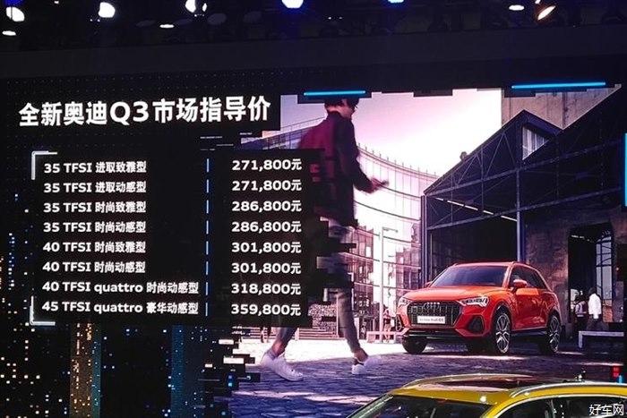 2019上海车展:全新奥迪Q3上市 售价27.18-35.98万