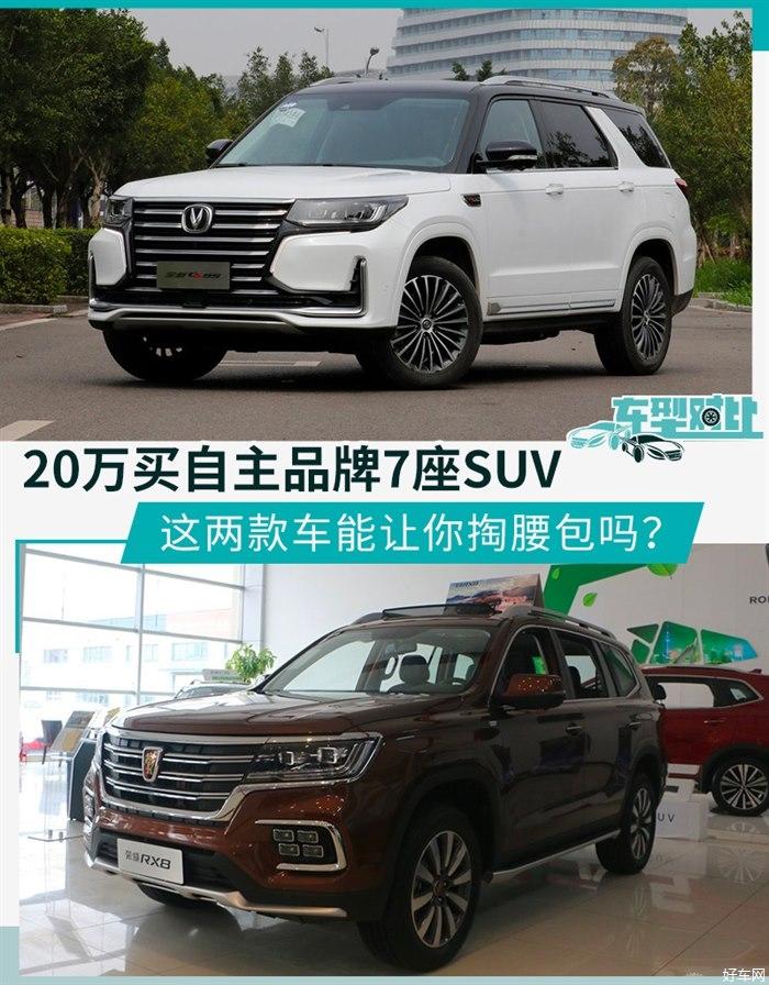 20万元七座SUV霸主 长安CS95对比荣威RX8