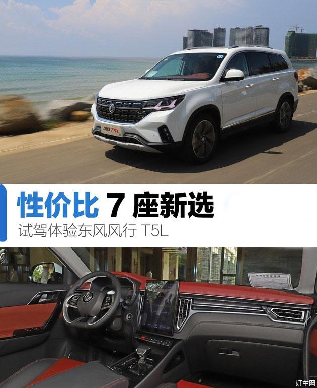 用上宝马手艺的7座SUV 试驾体验东风盛行T5L