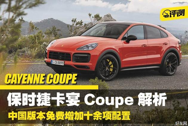国际版本收费升装备 试驾保时捷Cayenne Coupe