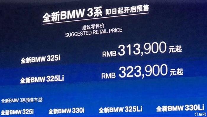 新一代宝马3系将6月22日上市 预售31.39万起