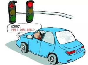 路口等紅綠燈時,這些小知識告訴你正確的開車方式