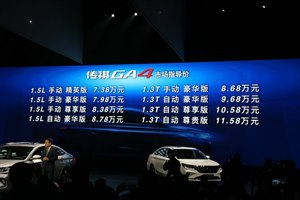 广汽传祺GA4上市 定位紧凑家轿售7.38-11.58万元