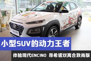 小型SUV的动力王者 体验现代ENCINO 昂希诺双离合致尚版