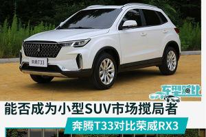 能否成为小型SUV市场搅局者 奔腾T33对比荣威RX3