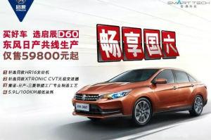 【联德启辰】月末冲量 D60综合优惠至高2万元,仅限3台