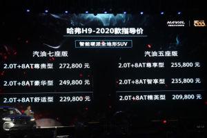 新款哈弗H9正式上市 售价20.98-27.28万元