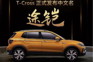 上汽大众T-Cross正式定名为途铠 共4款车型