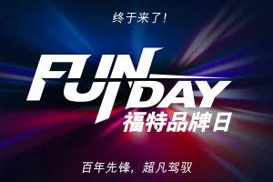福特品牌日Fun Day开幕,三款重磅新车官宣