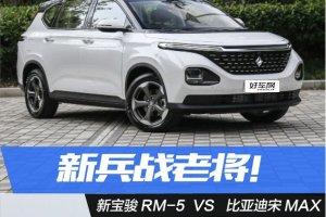 10万级MPV谁更好 新宝骏RM-5对比宋MAX