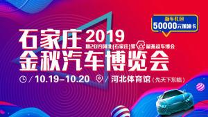 2019石家庄金秋汽车博览会暨第二十二届燕赵车博会