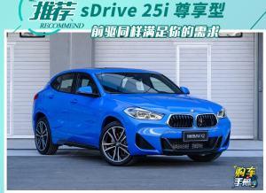 推荐sDrive 25i 尊享型 宝马X2购车手册