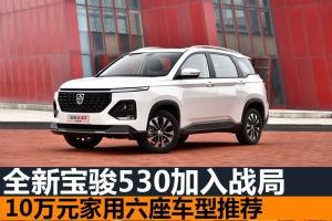全新宝骏530加入战局 10万元家用六座车型推荐