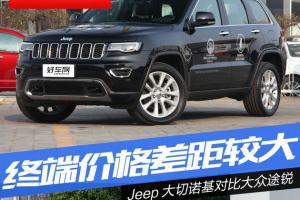 50万进口大型SUV Jeep大?#20449;?#22522;对比大众途锐
