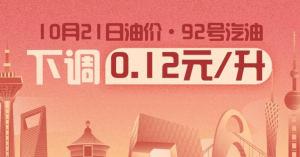 10月21日 92号汽油下调0.12元/升