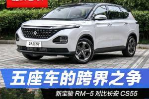 五座跨界之争 新宝骏RM-5对比长安CS55