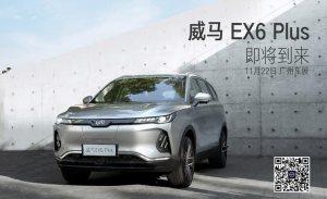 威馬EX6 Plus官圖發布 定位中型SUV