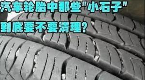 轮胎上卡了很多小石子,抠还是不抠?