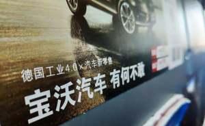 寶沃汽車魔性廣告惹爭議,銷量再下滑后的冒險