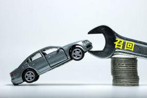 2019年汽车行业召回汽车数量骤减45.67%