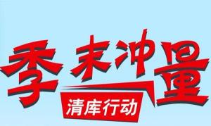 【3月28-31日】上汽名爵南京紳華季末沖量,特價車限時搶!