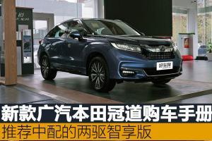 推薦中配兩驅智享版 新款本田冠道購車手冊
