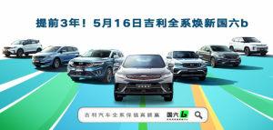 """提前三年!5月16日,吉利汽车全系焕新""""国六b"""",满足最严苛排放标准"""