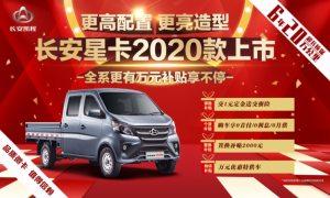 全新政策來臨,長安凱程多重購車好禮!