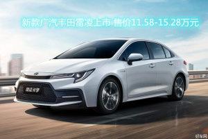 新款廣汽豐田雷凌上市 售價11.58-15.28萬元
