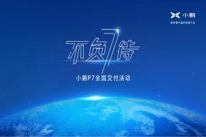 小鵬汽車將于7月17日在北、上、廣、成四地舉辦P7全國規模交付儀式