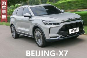 90%會選擇這款配置 BEIJING-X7購車建議