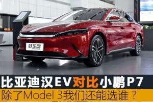 除了Model 3我們還能選誰? 比亞迪漢EV對比小鵬P7