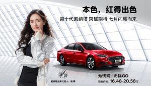 中國人保攜手瑞安紅日汽車購車嘉年華