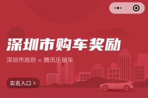 深圳市政府推出4亿汽车置换补贴 可线上申领