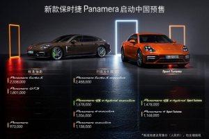 新款保时捷Panamera发布 售97.3-245.8万元