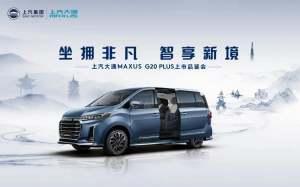 高端公商务人士新潮之选2021款上汽大通MAXUS G20正式上市
