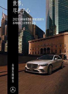 世界,尽在于心   2021全新梅赛德斯-奔驰S级轿车苏州地区上市暨尊享品鉴 即将耀目开启