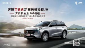 新国民悦极SUV奔腾T55牛犇版北部区域正式上市