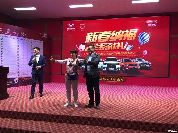 北汽幻速/比速双品牌限时直销会成交92台