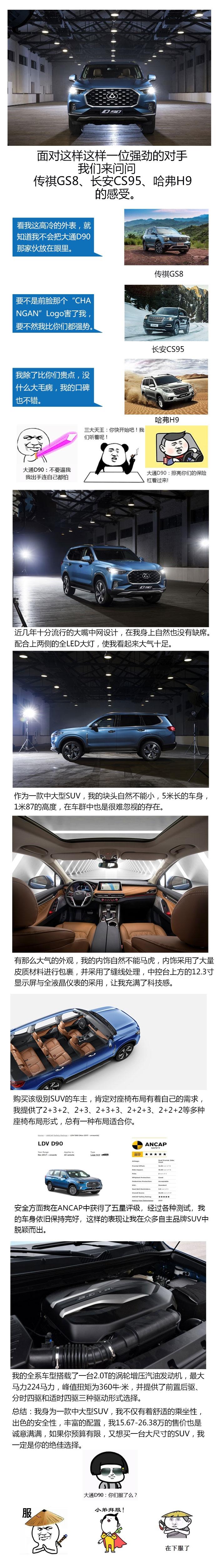 它是最安全的国产SUV 上汽大通D90到底有什么能耐?
