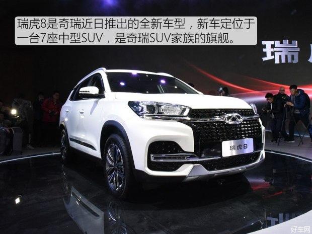 奇瑞SUV家族最新旗舰 奇瑞瑞虎8外观实拍