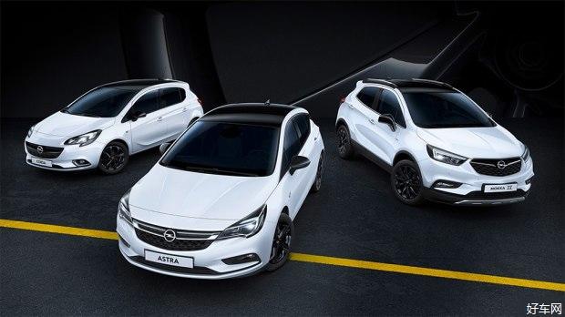 雅特/Mokka X等 欧宝推出三款黑色特别版车型
