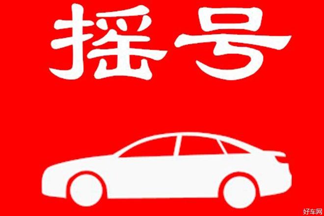 北京普通车摇号难度或翻倍 新能源车十几万人排队至明后年