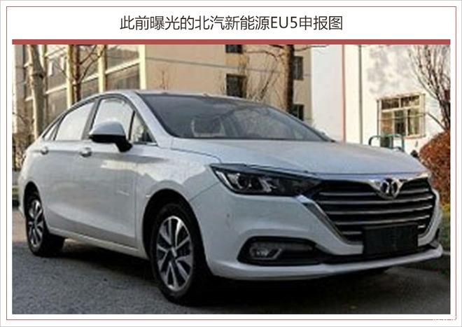 北汽新能源EU5申报图曝光 将亮相北京车展