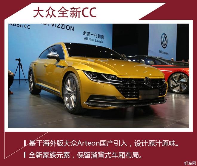 """""""最美""""标准再次刷新 大众CC新老车型对比"""